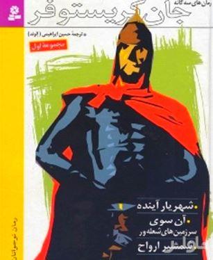 رمانهای 3 گانه جان کریستوفر 1 (شهریار آینده آنسوی سرزمینهای شعلهور شمشیر ارواح)