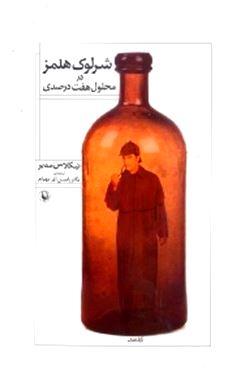 شرلوک هلمز در محلول 7 درصدی