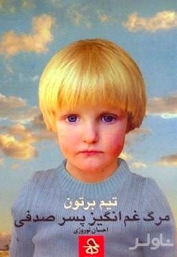 مرگ غمانگیز پسر صدفی و قصههای دیگر
