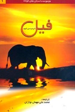 فیل ناپدید میشود (داستانهای کوتاه از نویسندگان معاصر جهان)