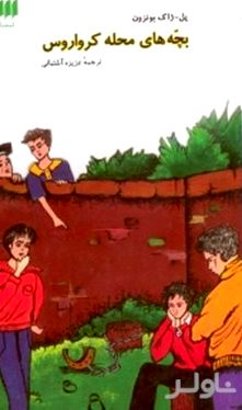 بچههای محله کرواروس