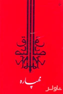 مهپاره (داستانهای عشق هندو)