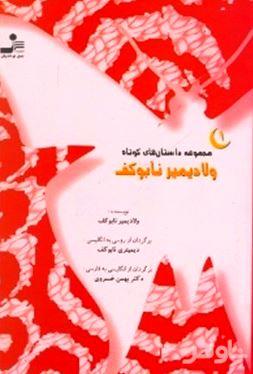 مجموعه داستانهای کوتاه ولادیمیر ناباکوف 1 (3 جلدی)