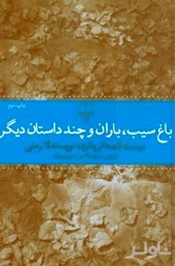 باغ سیب باران و چند داستان دیگر (20 قصه از 15 نویسنده ارمنی) مجموعه داستان
