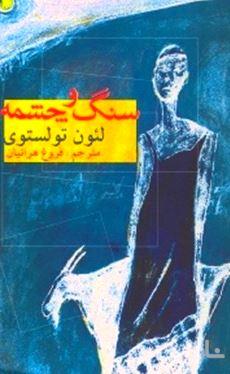 سنگ و چشمه (قصههایی برای نوجوانان)