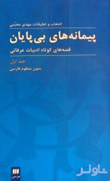 پیمانههای بیپایان 1(قصههای کوتاه ادبیات عرفانی) 2 جلدی
