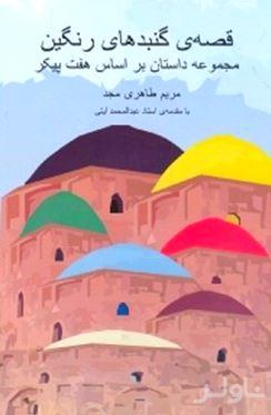 قصه گنبدهای رنگین (مجموعه داستان بر اساس 7 پیکر نظامی)
