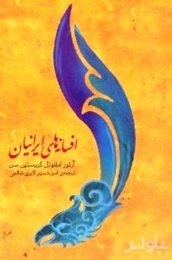 افسانههای ایرانیان