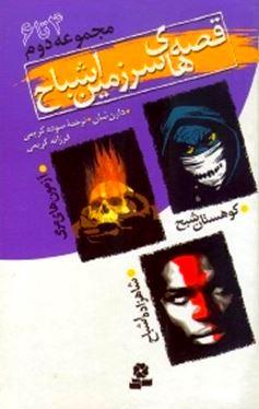 قصههای سرزمین اشباح (مجموعه دوم)