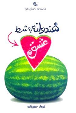 هندوانه به شرط عشق (مجموعه داستان طنز)