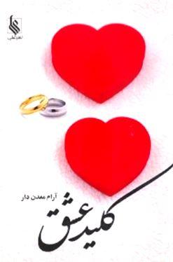 کلید عشق