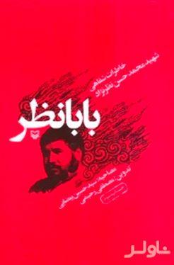 بابانظر (خاطرات شفاهی شهید محمدحسن نظرنژاد)