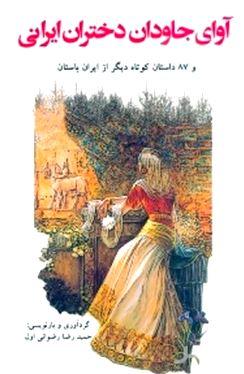 آوای جاودان دختران ایرانی و 87 داستان کوتاه دیگر از ایران باستان