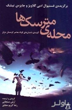 محله مترسکها (مجموعه داستان معاصر کردستان عراق)