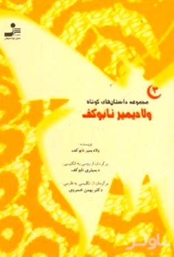 مجموعه داستانهای کوتاه ولادیمیر ناباکوف 3 (3 جلدی)