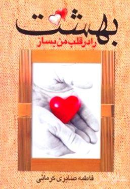 بهشتت را در قلب من بساز