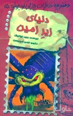 دنیای زیرزمین (دفترچه خاطرات چارلی کوچولو 5)