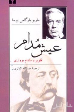 عیش مدام (فلوبر و مادام بوواری)