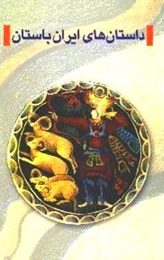 داستانهای ایران باستان