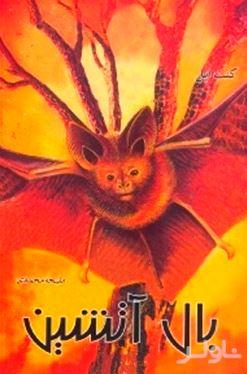 خفاش کوچولو (بال آتشین)