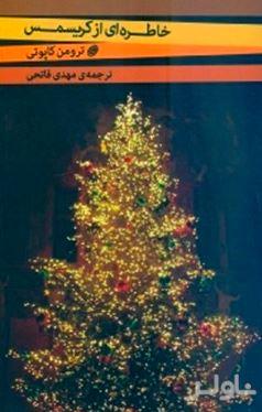 خاطرهای از کریسمس و 2 داستان دیگر