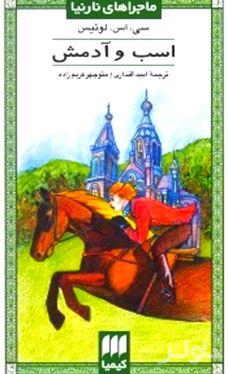 اسب و آدمش (ماجراهای نارنیا)