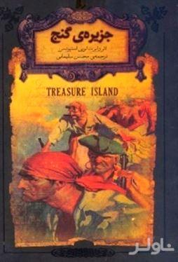جزیره گنج