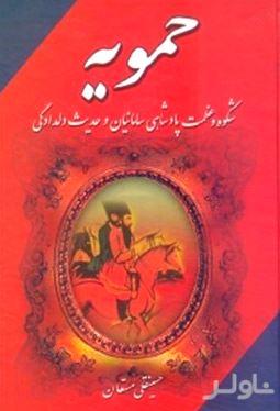 حمویه (داستانی از عشق و هجران)