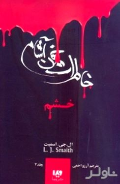 خشم (خاطرات خون آشام 3)
