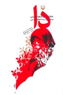 دا (خاطرات سیده زهرا حسینی)