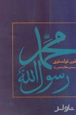 محمد رسولالله