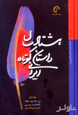 80 سال داستان کوتاه ایرانی 1 (2 جلدی)