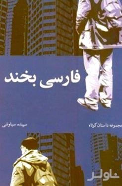 فارسی بخند (مجموعه داستان کوتاه)