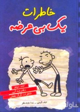 خاطرات 1 بیعرضه (دفترچه آبی)