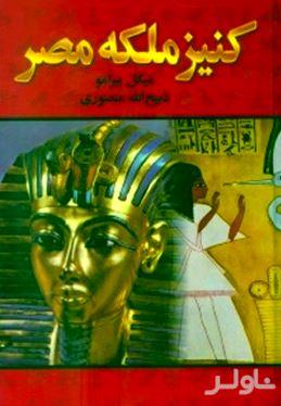 کنیز ملکه مصر 1 و 2