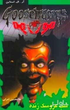 شب عروسک زنده (مورمور 7)