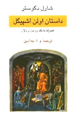 داستان اولناشپیگل (همراه با نقد رولان)