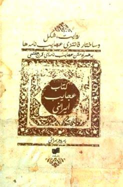 کتاب عجایب ایرانی (روایت شکل و ساختار فانتزی عجایبنامهها به همراه متن عجایبنامهای)