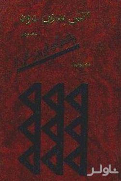 آتش بدون دود 4 (7 جلدی)