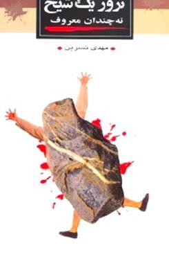 ترور 1 شیخ نه چندان معروف (مجموعه قصه)