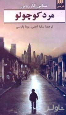 مرد کوچولو بر اساس داستان واقعی عباس کازرونی