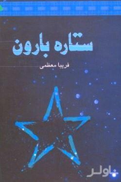 ستاره بارون (داستان ایرانی)