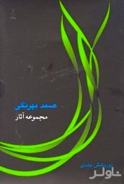 مجموعه آثار صمد بهرنگی (8 جلدی)