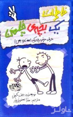 خاطرات 1 بچه چلمن 2