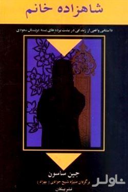 شاهزاده خانم (داستانی واقعی از زندگی در پشت پردههای بسته عربستان سعودی)