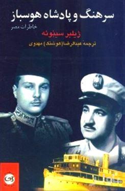 سرهنگ و پادشاه هوسباز خاطرات مصر