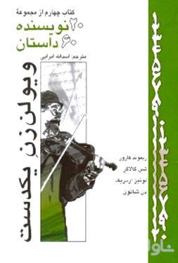 20 نویسنده 60 داستان (جلد 4) مجموعه داستان