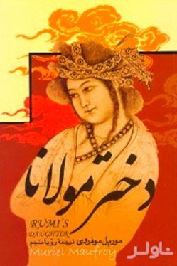 دختر مولانا