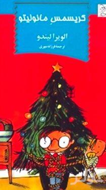 کریسمس مانولیتو