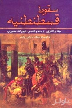 سقوط قسطنطنیه